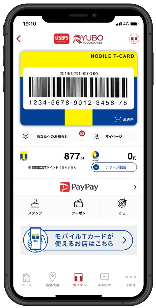 モバイルTカード表示