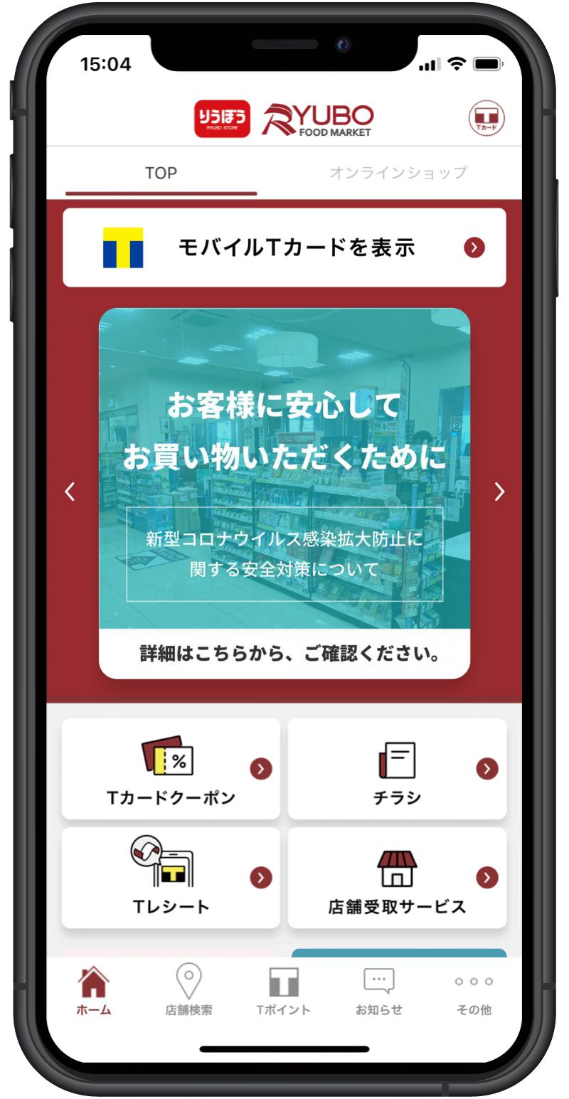 リウボウストアアプリ