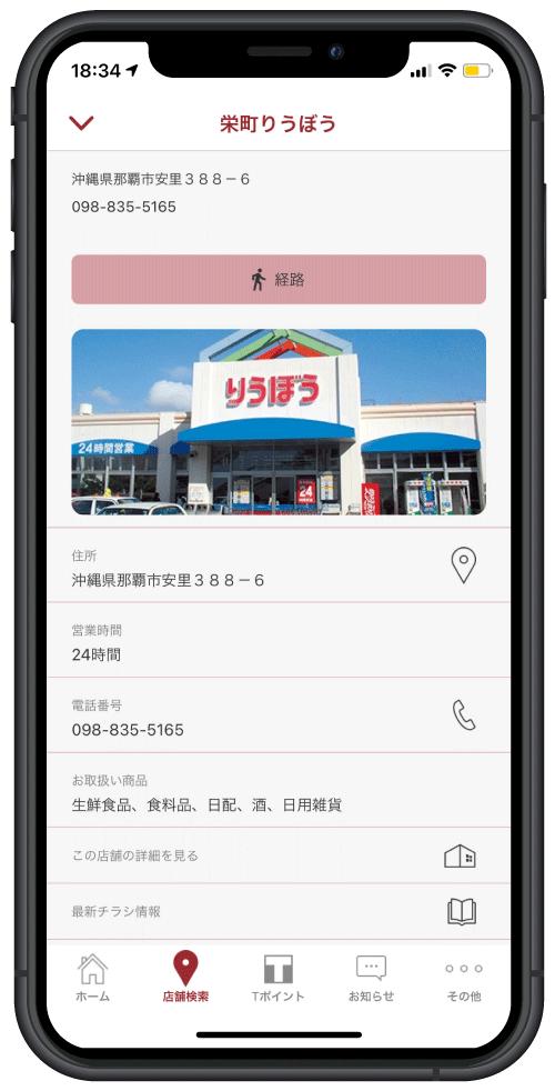 店舗詳細情報